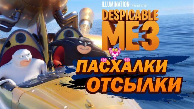 Гадкий я 3: ПАСХАЛКИ и ОТСЫЛКИ! | Movie Mouse