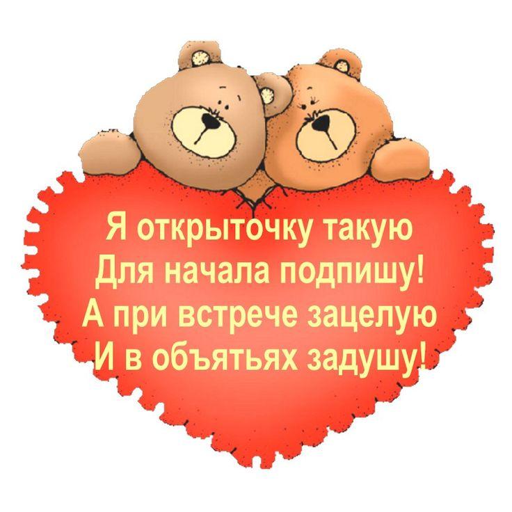 Валентинки поздравления открытки, гепардом