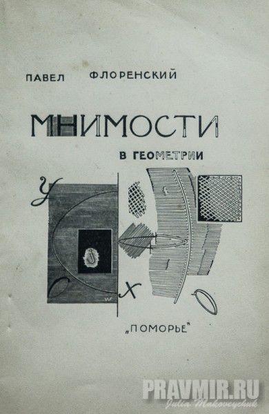 """В. Фаворский. Обложка П. Флоренский """"Мнимости в геометрии"""". Ксилография. 1922."""