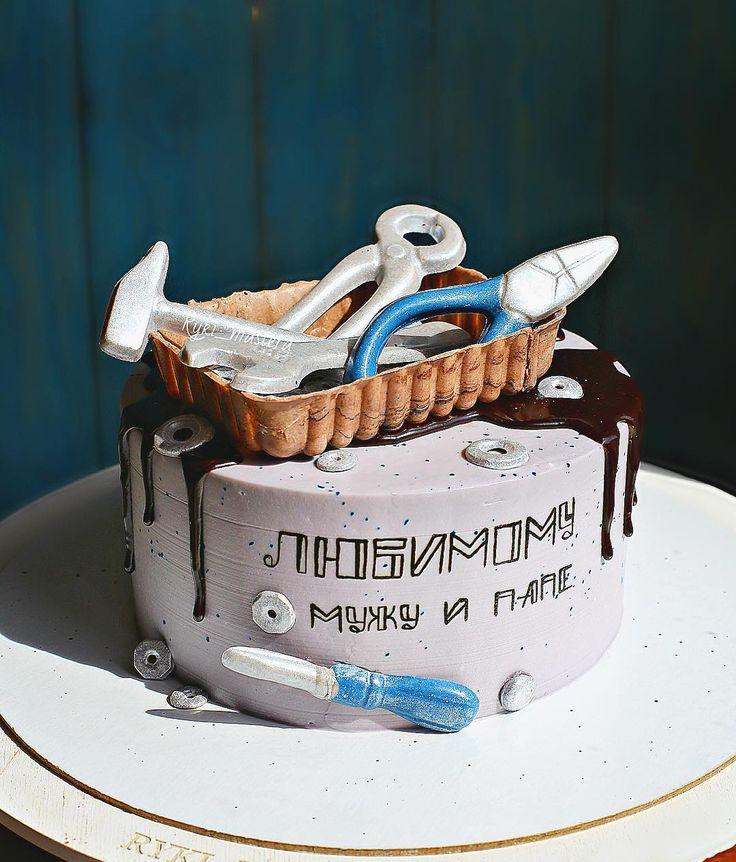 Когда у мужа растут руки из нужного места, торт для него должен быть именно такой Все детали из шоколада! #ryki_mastera #veraessen  #entrenafesta #desserts #dessert #food #foods #foodporn #instafood #sweet #sweets #mmm #foodgasm #delicious #foodforfoodies #sweettooth #chocolate #facsantos #cake #cakeideas #cakes #encontrandoideias #cakedecorating #cakedesign #cakestagram #cakeporm  #торт #тортназаказбалашиха #тортназаказмосква #тортбезмастики