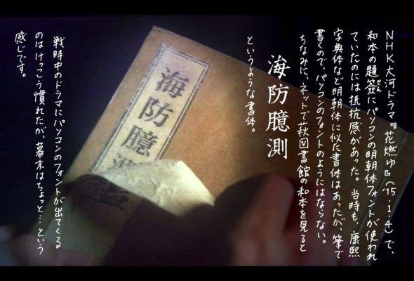 NHK大河ドラマ「花燃ゆ」幕末の書物にパソコンの明朝体フォント!