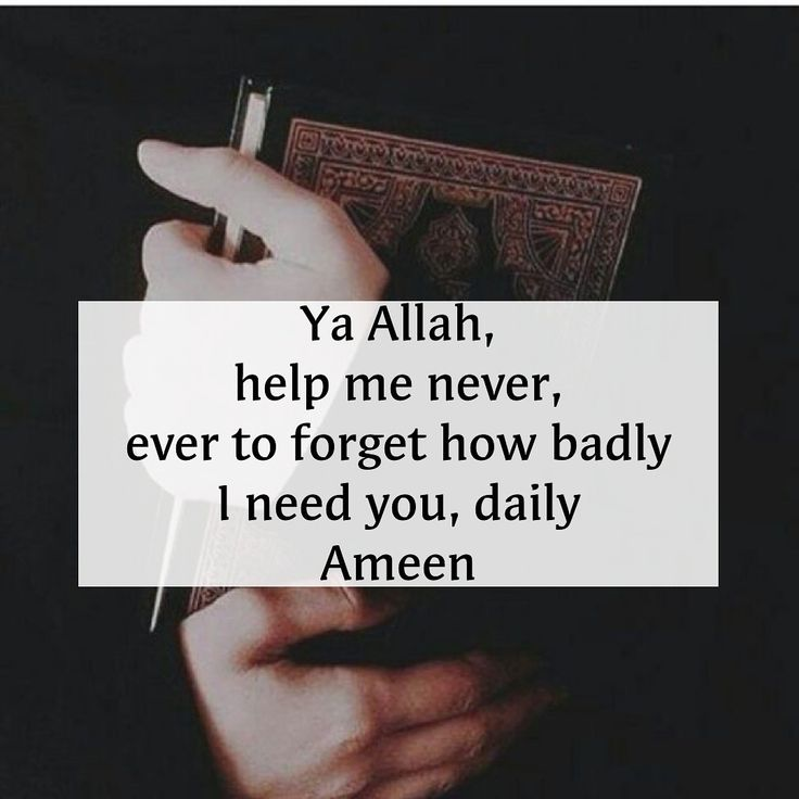 I need u Allah in every situation..............plzz protect me with bad deeds