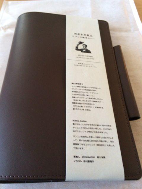 ジブン手帳専用革カバー 旅屋×他故壁氏「ケラウノス」を購入 | wakumag