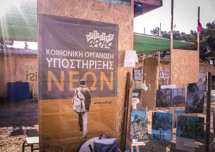 Το σταντ της ΑΡΣΙΣ και του Δικτύου Δομών στο 17ο Αντιρατσιστικό Φεστιβάλ Κοινωνικής Αλληλεγγύης - 17th Antiracist Festival of Social Solidarity!!!