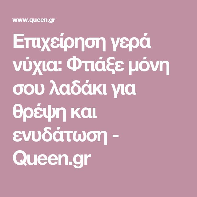 Eπιχείρηση γερά νύχια: Φτιάξε μόνη σου λαδάκι για θρέψη και ενυδάτωση - Queen.gr