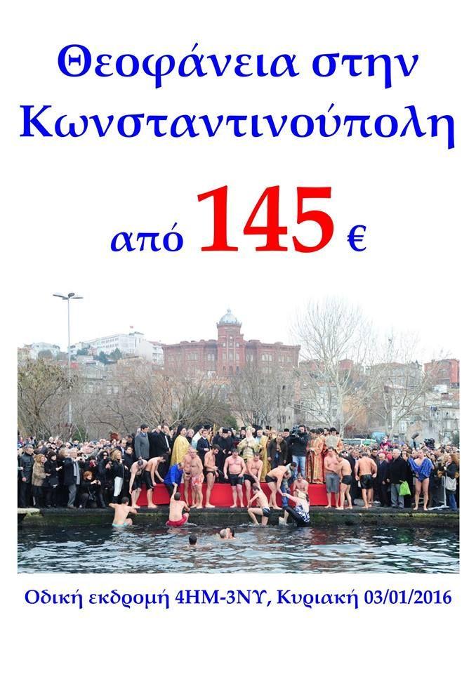 Οι νεες Υπερπροσφορες μας... για τη νεα χρονια   Θεοφανεια στο Φαναρι της Κωνσταντινουπολης . Εγγυημενες αναχωρησεις στις 3,6 & 7/01