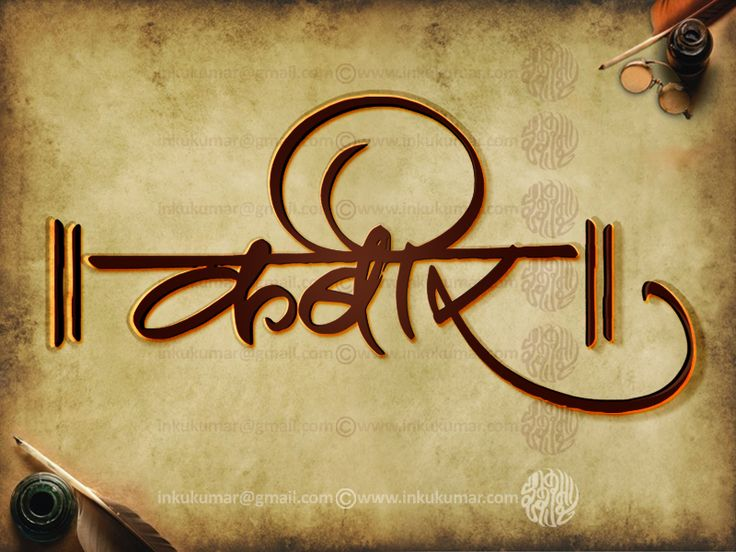 Hindi Calligraphy and Devnagri Calligraphy by inkukumar.deviantart.com on @DeviantArt