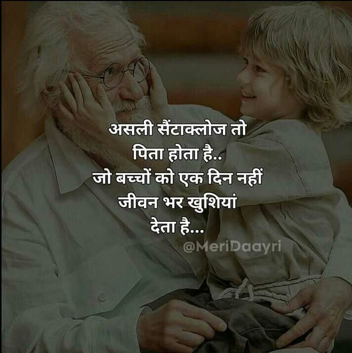 Pin By Jinal Bharwađ On Silent Queen Funny Father Daughter