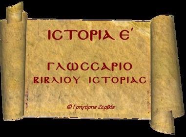 Γλωσσάριο Βυζαντινής Ιστορίας