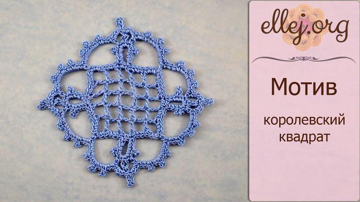 ♥ Королевский квадрат • Квадратный мотив крючком • МК и Схема вязания • ...