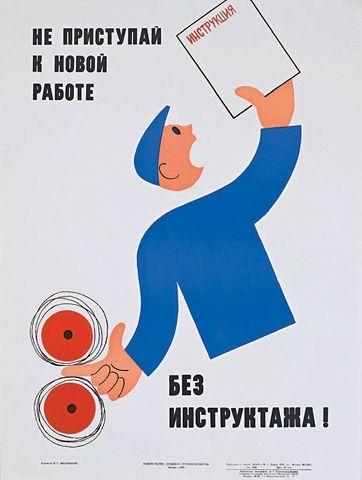 Prévention contre les accidents du travail en URSS affiches accident travail russie