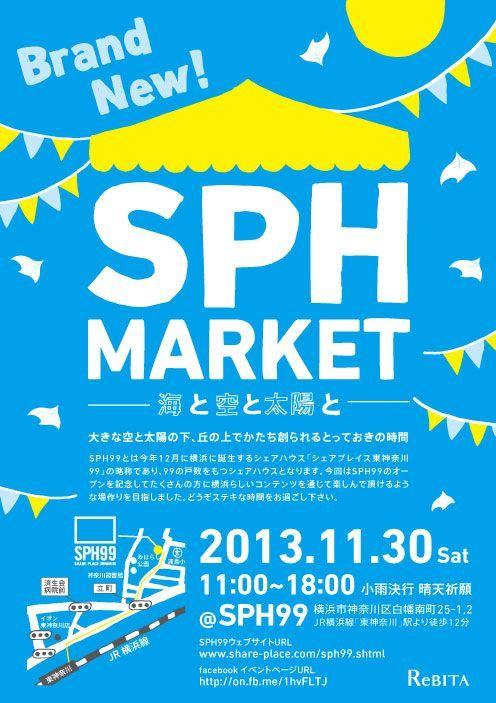 SPH MARKET -海と空と太陽と-: