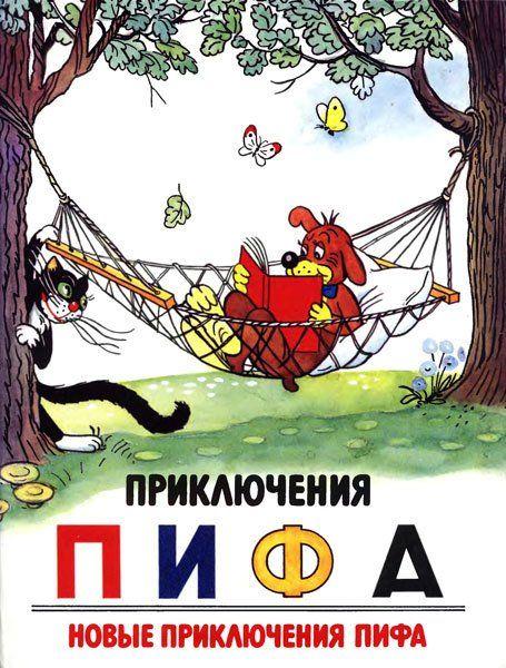 Приключения Пифа. Новые приключения Пифа - _0.jpg