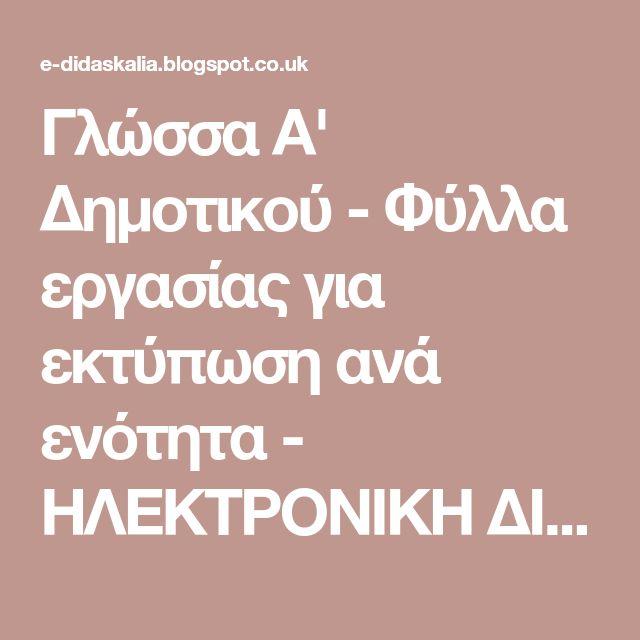 Γλώσσα Α' Δημοτικού - Φύλλα εργασίας για εκτύπωση ανά ενότητα - ΗΛΕΚΤΡΟΝΙΚΗ ΔΙΔΑΣΚΑΛΙΑ