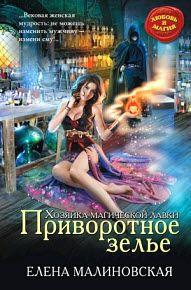 Малиновская Елена - Хозяйка магической лавки. Приворотное зелье