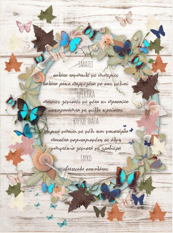 Μενού βάπτισης στεφάνι από πεταλούδες και φύλλα