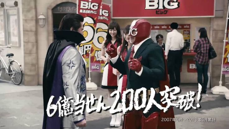 D:川西純 totoBIG BIGマン「vs怒ってらっしゃるマン」高田純次 竹内力