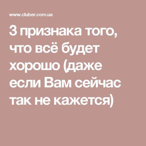3 признака того, что всё будет хорошо (даже если Вам сейчас так не кажется)
