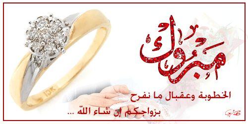 الف مبروك للعريس محمد باعباد وتمنياتي بالتوفيق Marriage Greeting Cards Maxi Romper Dress Muslim Kids