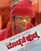 Dodmane Huduga Kannada Movie 300MB, Dodmane Huduga Movie Torrent, Dodmane Huduga Movie MKV 400MB AVI,Dodmane Huduga Movie 700MB,Free,Full film Watch Online