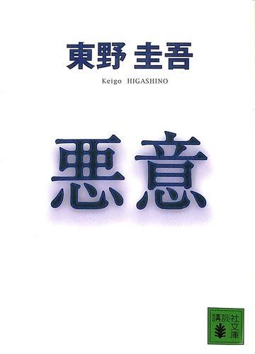 Amazon.co.jp: 悪意 (講談社文庫): 東野 圭吾: 本
