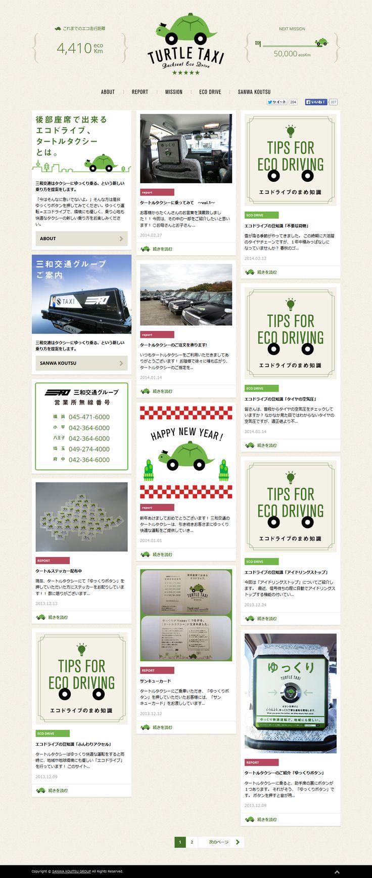 三和交通サービス「タートルタクシー」特設サイト http://turtle-taxi.tumblr.com/