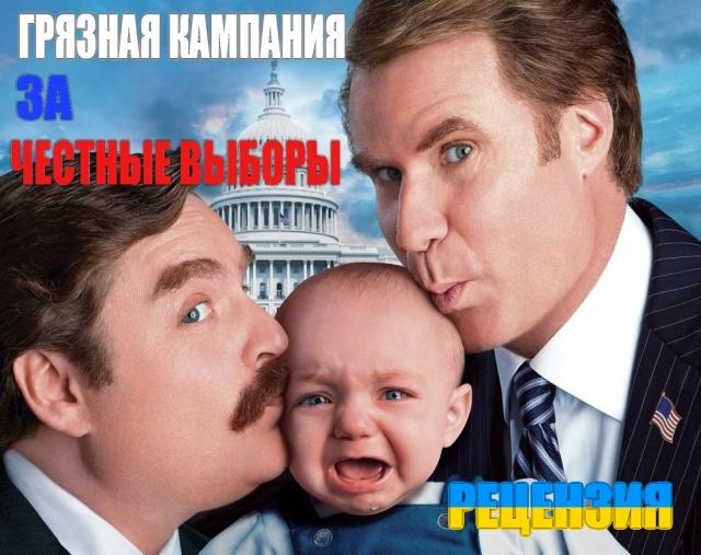 Cineast: Рецензия на фильм «Грязная кампания за честные выборы»