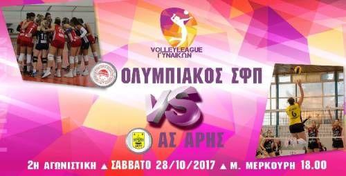 Volleyleague Γυναικών. Β' Αγωνιστική: 28/10/17. Ολυμπιακός ΣΦΠ - Α.Σ Άρης 3-0. Στη Γ' Αγωνιστική ο Ολυμπιακός είχε ρεπό,