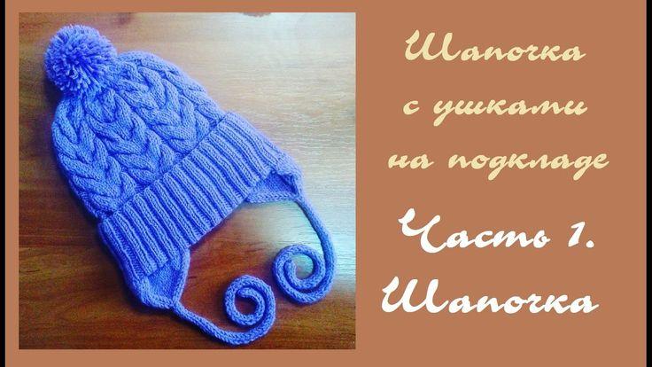 AlinaVjazet детскую шапочку с ушками и на подкладе. Часть 1. Шапочка