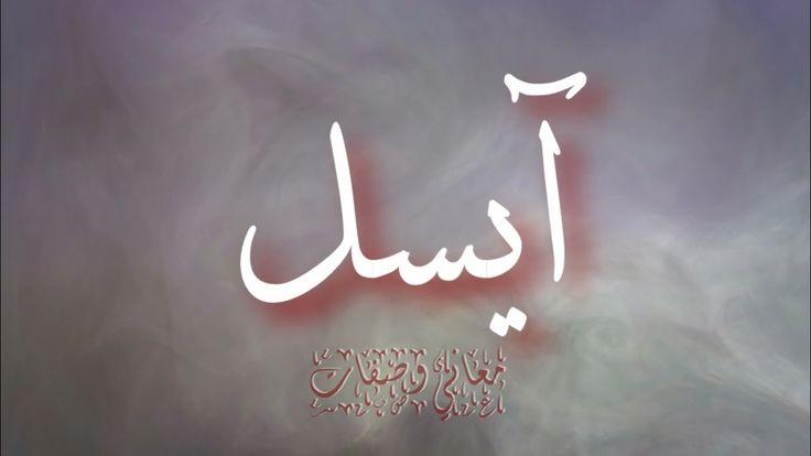 تعرف على معنى اسم أيسل Aisel وصفاتها الشخصية موقع مصري In 2021 Arabic Calligraphy Calligraphy