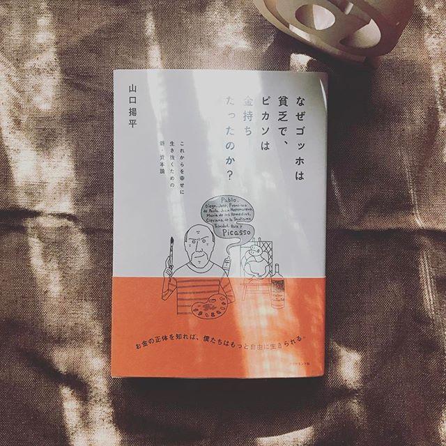 お金とは何か。 #本 #本が好き #読書 #読書記録 #ピカソ #ゴッホ #資本論
