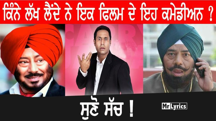 How Much Punjabi Comedy Actors Takes Money For A Movie