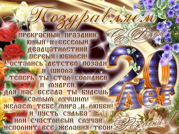 Otkrytki S Dnem Rozhdeniya Synu Na 20 Let 38 Foto S Dnem