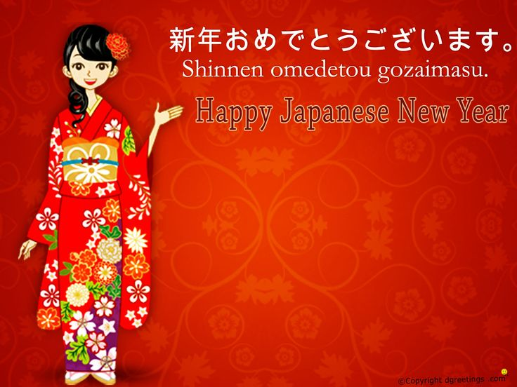 Japanese New Year | Wallpaper: Happy Japanese New Year | <3 ...