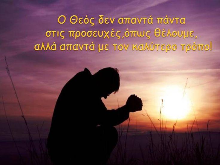 Μην απελπίζεσαι... 'Εχει ο Θεός!!! Η Καλή τύχη αργεί να 'ρθεί...