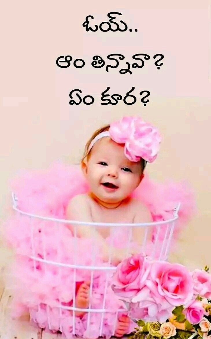 Pin By Lavanya On Kids Wishes Good Morning Funny Good Morning Quotes Good Night Quotes