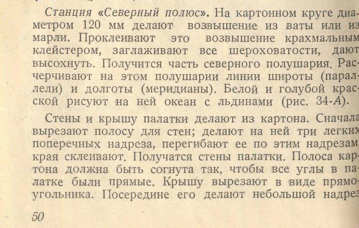 """http://bob-many.livejournal.com/336083.html   елочная игрушка Станция """"Северный Полюс"""" из книги """" Самодельные елочные украшения"""" 1938 год"""