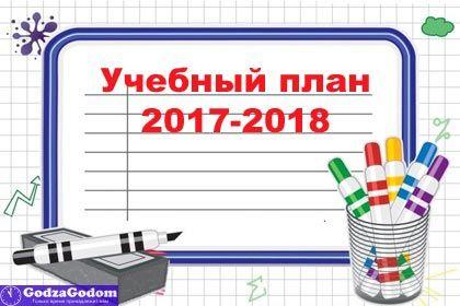 Учебный план работы школы на 2017-2018 учебный год, согласно ФГОС - http://godzagodom.com/uchebnyj-plan-raboty-shkoly-na-2017-2018-god/