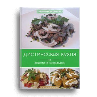 Книга: Диетическая кухня. Рецепты на каждый день. #диетаЛегко