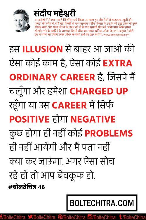 Sandeep Maheshwari Quotes in Hindi  Part 16