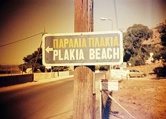 Plakia beach Pefkos