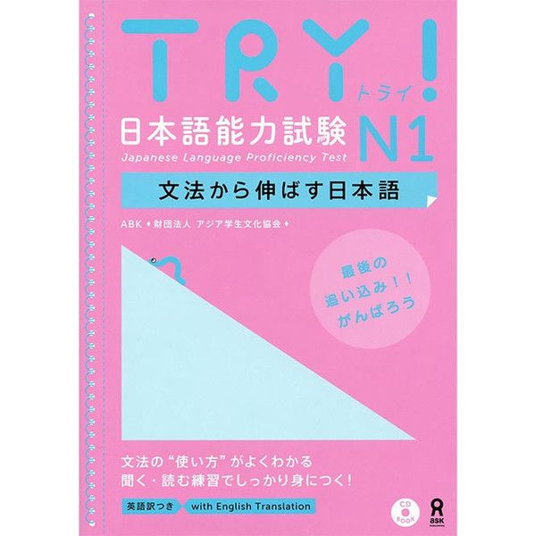 Try! Japanese Language Proficiency Test N1 Revised Edition