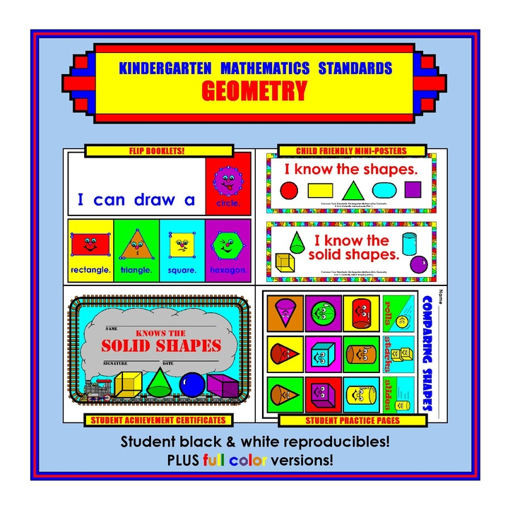 Geometry - Shapes - This title has everything you need to teach the new USA National Common Core Standards in Kindergarten Mathematics, Geometry (Shapes). For each of the six standards there is a reproducible student-friendly mini-poster,a delightful worksheet and a certificate to reward student achievement. Most of the standards also include a fun, easy-to-make flip booklet! Each page is available as a black and white student reproducible as well as a full colour teacher sample.