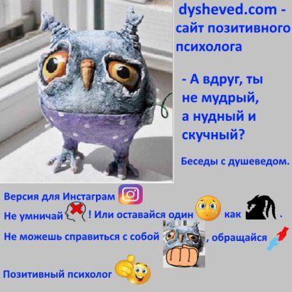 ПОМОЩЬ ПОЗИТИВНОГО ПСИХОЛОГА  http://dysheved.com/services