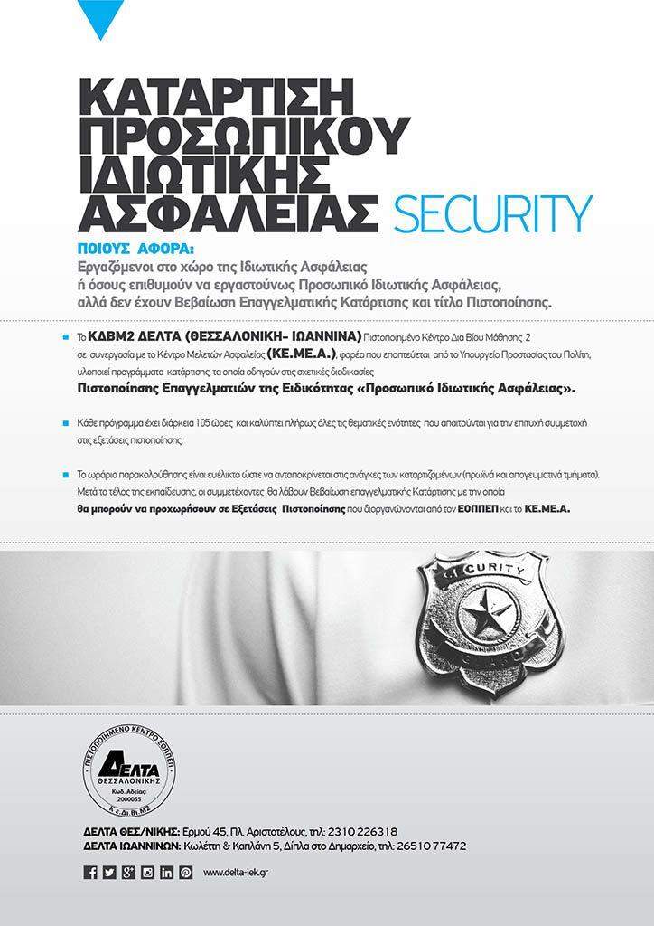 Κατάρτιση Προσωπικού Ιδιωτικής Ασφάλειας - Security