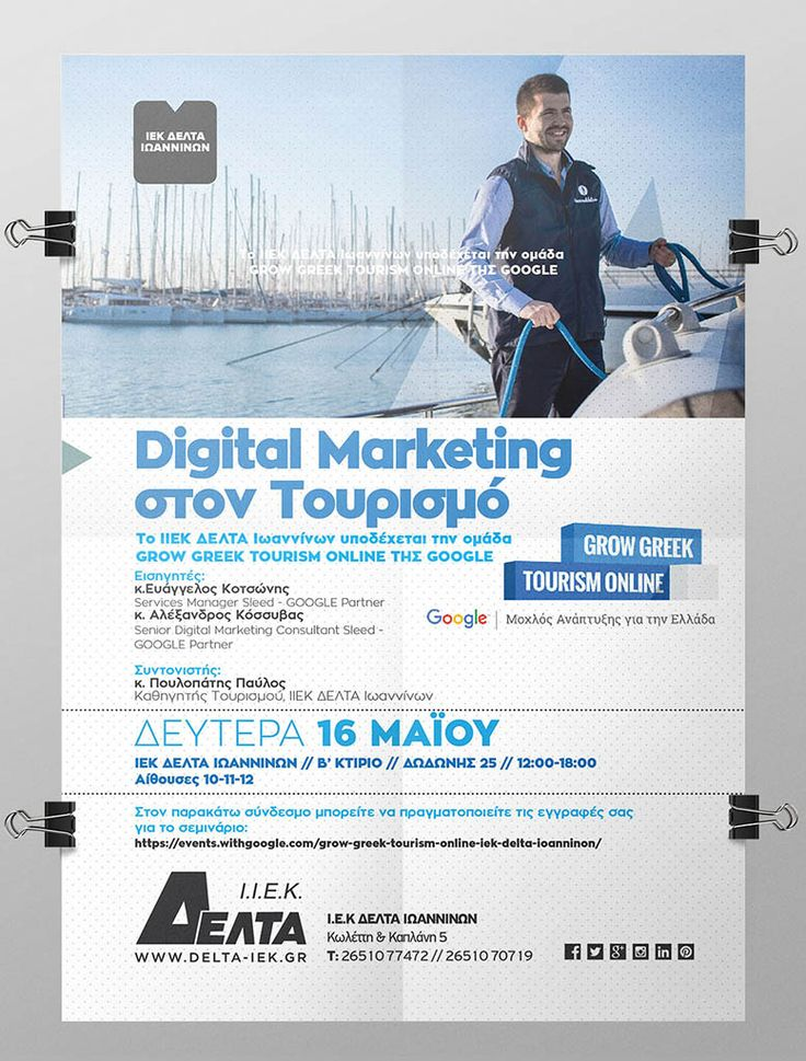 Digital Marketing στον Τουρισμό