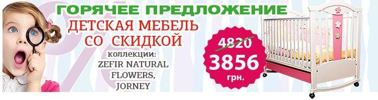 Горячее предложение от ТМ MyBaby           http://www.my-baby.ua/akcii/