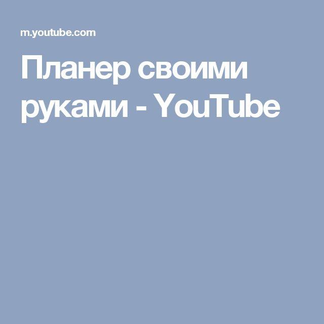 Планер своими руками - YouTube