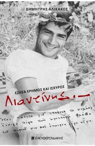 Λιαντίνης - Έζησα έρημος και ισχυρός ( 2η εμπλουτισμένη έκδοση) - books.gr