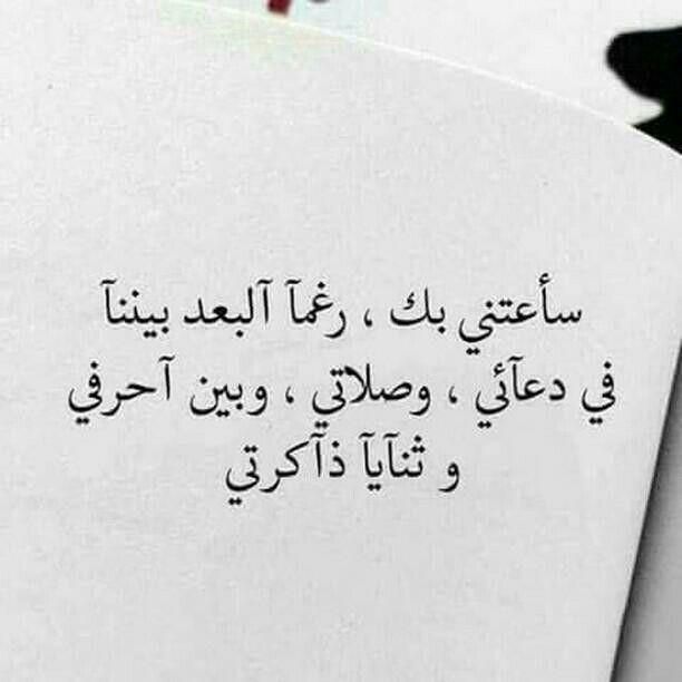 لن أكتب أنني أشتاق إليك !!! أو أفتقدك!!! ولكن !!!! غيابك أخذ معه سعادتي!!! ❤ ْ